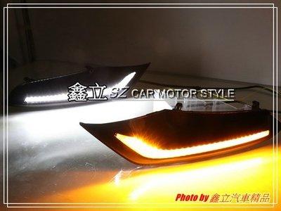 ※ 鑫立汽車精品 ※ MAZDA3 19-20年 馬3 4D專用 L型 雙色 跑馬 流水 LED 日行燈 DRL 晝行燈