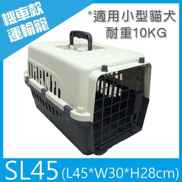 湯姆大貓 現貨《SL45安全提籠》【 M2007】防鏽鐵門可收納防水外出提籠寵物床外出籠外出包寵物提籠