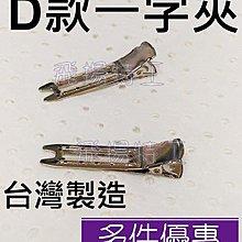 【飛揚特工】D款 一字夾 5cm 10個 H夾 邊夾 髮飾材料 髮夾素材