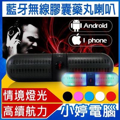 【小婷電腦*藍牙】全新 藍牙無線膠囊藥丸喇叭 藍牙喇叭/立體音效/可插TF/免持通話功能/MP3/WAV/MGP/USB