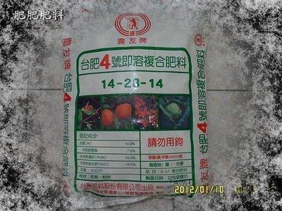 【肥肥】167 台肥 4號即溶複合肥料10kg原裝包*1包+1kg甲殼素。