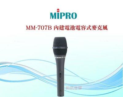 鈞釩音響 MIPRO MM-707B (電容式) 有線麥克風
