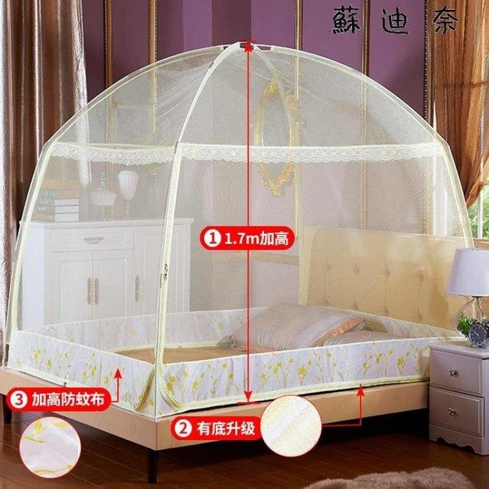 【全店免運】蒙古包蚊帳雙人家用加密加厚免安裝 『幸福小築』