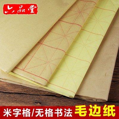 千夢貨鋪-手工毛邊紙批發米字格宣紙毛筆字練習紙書法用紙28米格無格