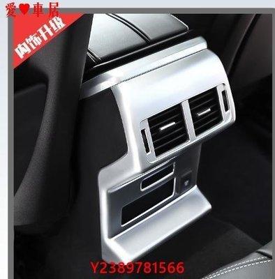 Land Rover適用17-20款路虎攬勝星脈後排扶手箱防踢罩出風口裝飾框內飾改裝