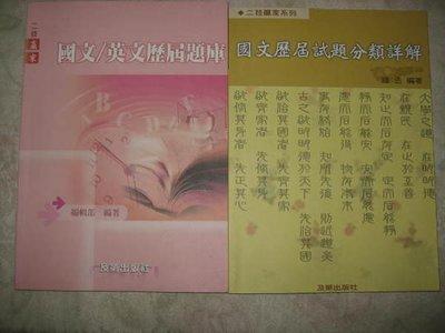 二姑書坊 :   國文 / 英文歷屆題庫