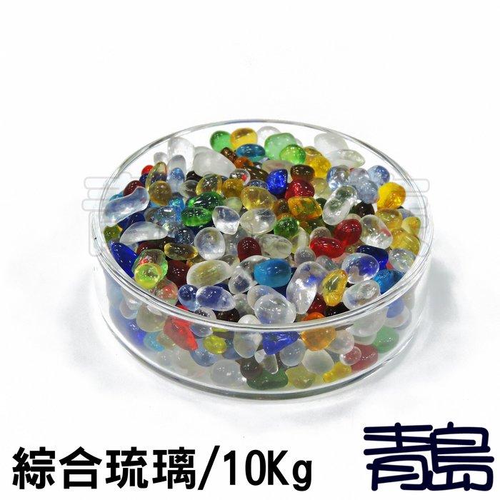 PN。。。青島水族。。。G00038魚缸造景底砂 琉璃系列 彩色水晶琉璃砂 水草缸 裝飾 開運招財==綜合琉璃10kg