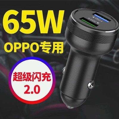 適用OPPO R17 Pro FindX X50 Pro 超級閃充SuperVOOC2.0 65W一加DASH WARP