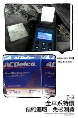 ACDelco電池 AC電瓶 電池檢測 免加水電瓶 免保養電瓶