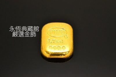 【永恆典藏館嚴選金飾】純金9999【一台兩黃金條塊】下標前請先詢價 1台兩金塊 一台兩金條