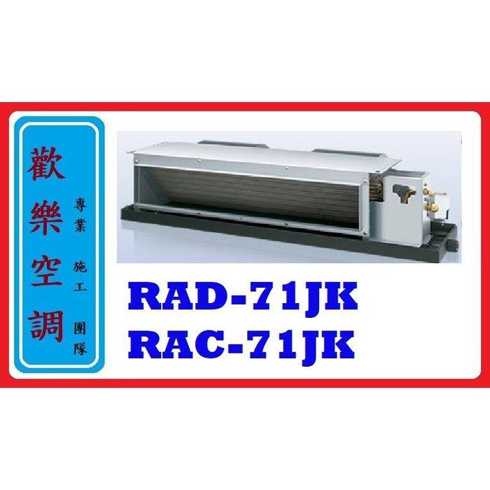 ❆歡樂空調❆HITACHI日立冷氣/RAD-71JK/RAC-71JK/單冷變頻埋入頂級型/頂級系列