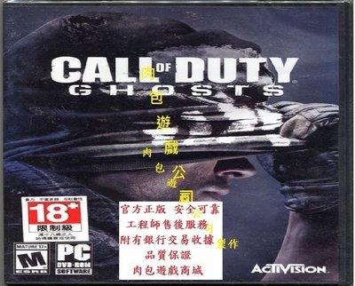 PC版 官方正版 肉包遊戲 STEAM 決勝時刻 魅影 Call of Duty: Ghosts