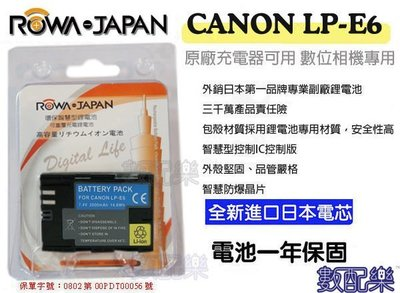 免運【數配樂】 樂華 ROWA Canon LP-E6 LPE6 鋰 電池 60D 7D 5D2 5D3 5D4 80D 6D