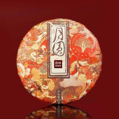 【晁鎮茶苑】雨林古茶坊 雨林古樹茶 月圓 (普洱熟茶餅)  357g/片