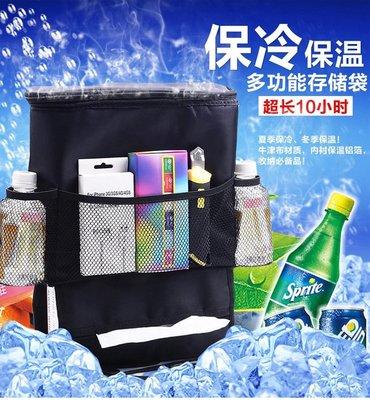 車用 椅背 保溫袋 保冷袋 收納袋 置物袋 置物箱 儲物袋 掛袋 椅背掛袋 汽車收納袋 座椅收納袋 車用椅背儲物袋