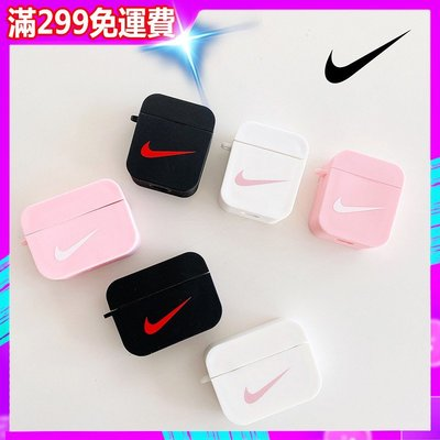 Airpods Pro Nike 潮牌 卡通套 Airpods 保護套 蘋果耳機套 Airpods1 Airpods2