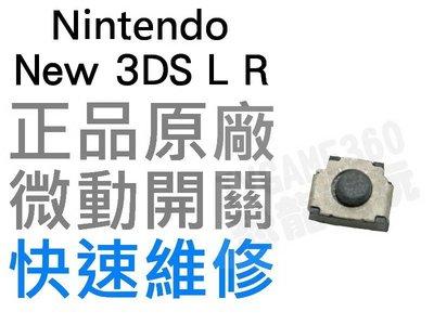 任天堂 Nintendo New3DS  L鍵 R鍵 原廠微動按鍵 微動開關 (單邊)【台中恐龍電玩】