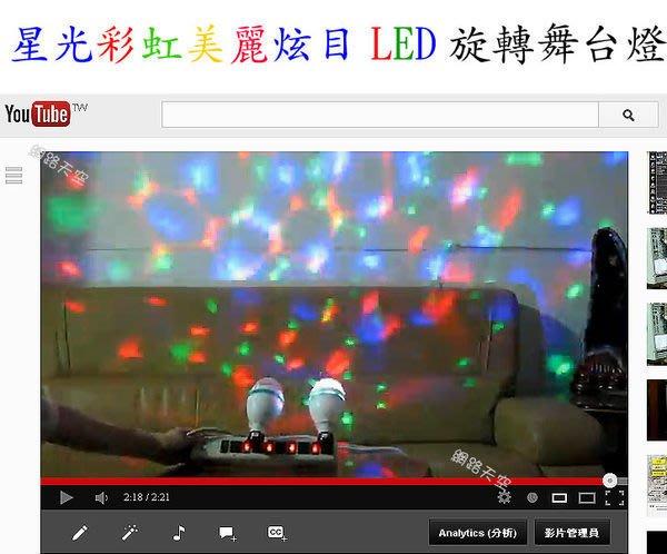 星光彩虹一號美麗炫目LED旋轉舞檯燈泡+40元燈座 現有燈座(E27螺口燈座)直接插上 jet ktv