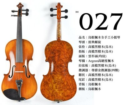 【嘟嘟牛奶糖】Birdseye 高檔鳥眼楓木手工小提琴.27號琴.世界唯一精緻嚴選