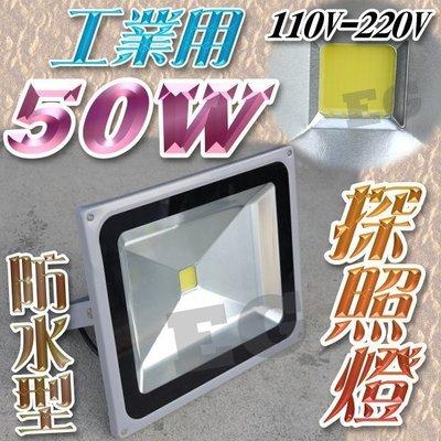 缺 保固一年 F1C17 工業用防水型 50W LED 探照燈 投射燈 110V/220V 照明燈 COB燈 室外