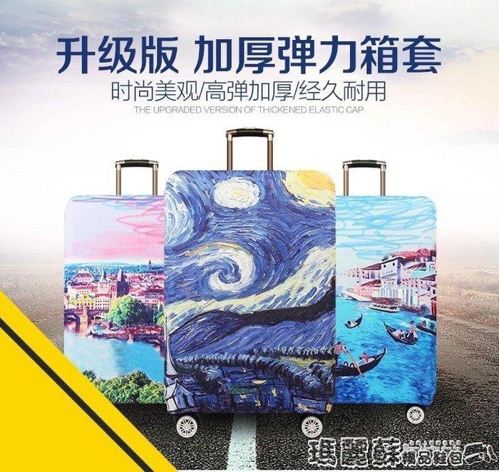 行李箱套  耐磨彈力箱套行李箱保護套子拉桿箱旅行箱防塵罩袋