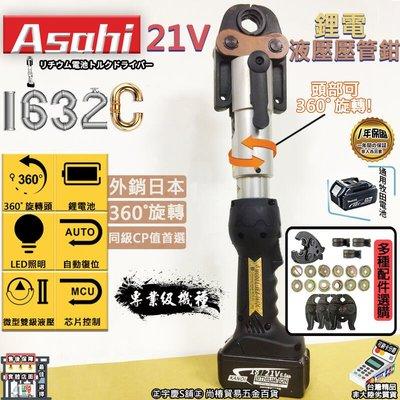 刷卡分期|1632C空機組+水管模具|360°可旋轉 日本ASAHI 通用牧田18V 充電式壓接 壓接鉗 壓接剪