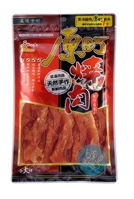 ω毛腸腸ω【『原町燒肉』-耐咬雞柳條/天然寵物零食-130g】