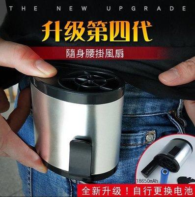 *Phone寶*第4代隨身腰掛風扇 腰夾式涼風扇 三段風速 輕便 USB充電 可換電池