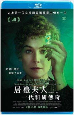 【藍光影片】居禮夫人:放射永恒 / 放射性物質 / Radioactive(2019)