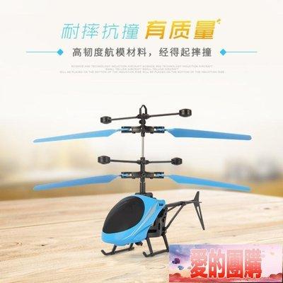 售完即止-遙控飛機充電感應飛行器耐摔懸浮小黃人無人直升機兒童電動玩具庫存清出(4-16S)【愛的團購】