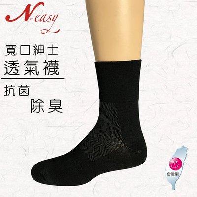 Neasy 載銀寬口透氣紳士襪-機能除臭襪3入組 除臭吸濕排汗