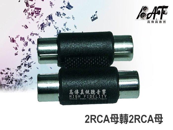 高傳真音響【D0460】雙RCA母轉雙RCA母中繼延長接頭.影音配件.線材訂做.零件