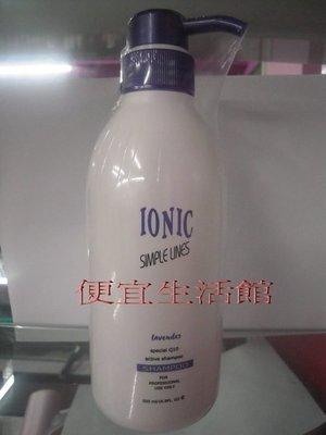 便宜生活館【洗髮精】 IONIC 艾爾妮可 薰衣草Q10洗髮精500ml 給予蓬鬆去頭皮油或放鬆頭皮~