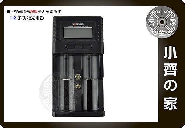 小齊的家 LCD顯示電量 二代Soshine H2 鋰電池/磷酸鐵鋰/鎳氫/16340/18650/AA/AAA/9V電池 充電器