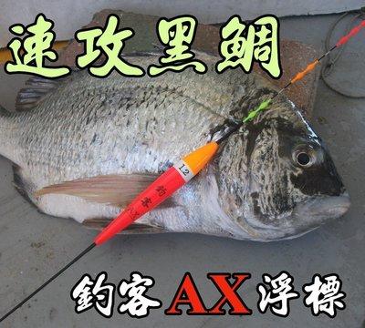 【釣客工廠】〜速攻黑鯛〜釣客AX手工浮標