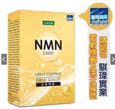 限時特購~~~NMN碇 25000+ plus高純度 含紅藻 枸杞 青木瓜 馬卡 靈芝 抗老抗氧化推薦