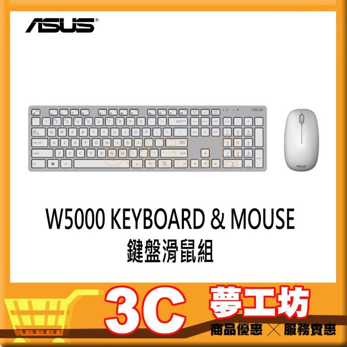 【3C夢工坊】免運原廠ASUS W5000 KEYBOARD & MOUSE/TW(銀白色) 無線滑鼠 鍵盤組