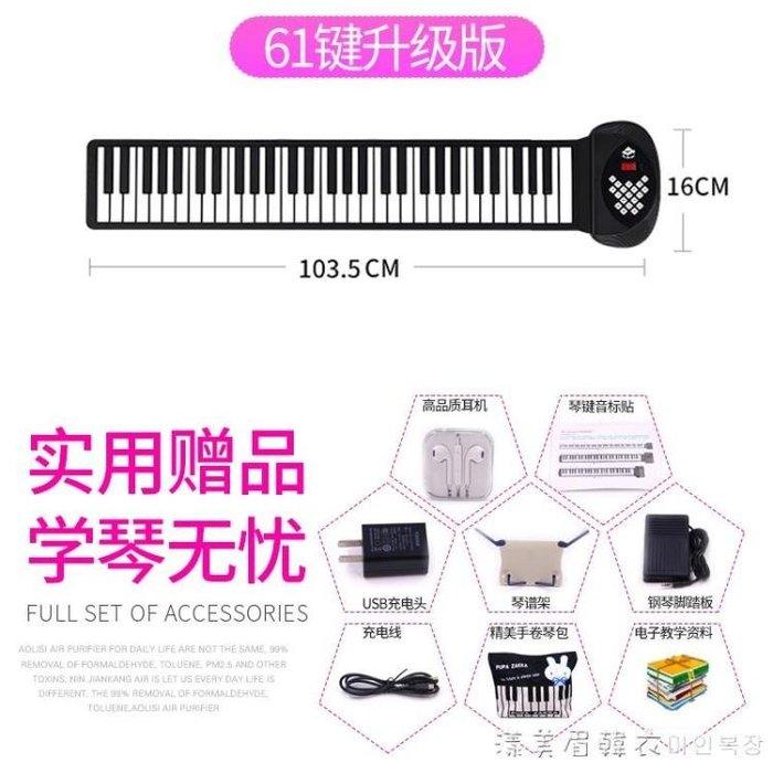 DBAO手卷鋼琴88鍵加厚專業成人便攜電子軟鍵盤初學者入門家用網紅 NMS
