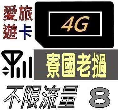 【寮國8天】4G/LTE 不限流量 寮國(老撾) 上網 吃到飽 上網卡 愛旅遊上網卡 8日 JB4M10D
