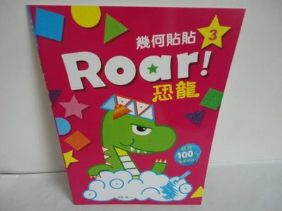 比價網~~世一【B6973 幾何貼貼3-Roar!恐龍】超過100張的金蔥貼紙
