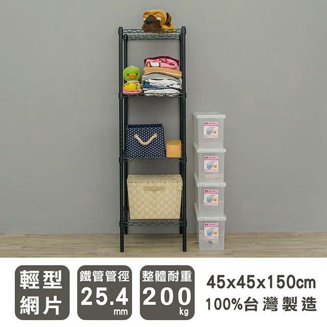 [tidy house]【免運費】45x45x150cm 輕型四層烤漆黑烤波浪架/鐵力士架/SY18184150LBK