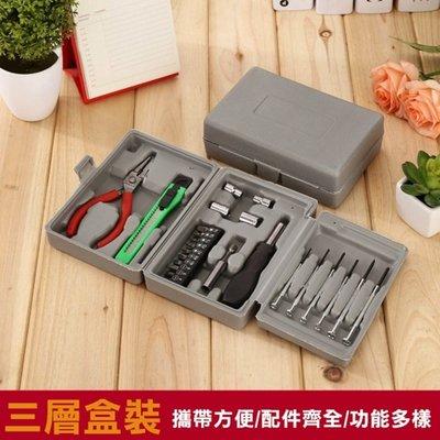 居家必備 24件五金組合工具盒 工具箱...