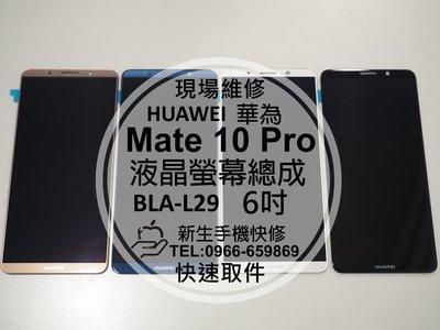 免運【新生手機快修】HUAWEI華為 Mate10 Pro BLA-L29 液晶螢幕總成 LCD面板 玻璃破裂 現場維修