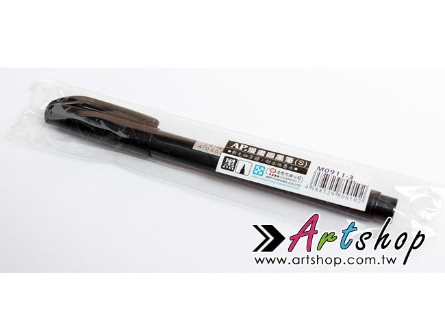 【Artshop美術用品】AP 漫畫塗黑筆 (S) 耐水性 軟毛細字頭 M0911-3
