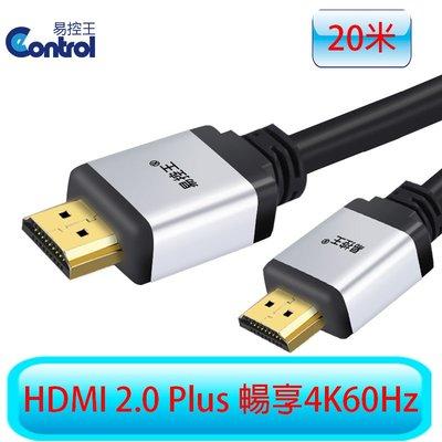【易控王】20米 E20P HDMI2.0 Plus版 4K60Hz HDR 3D高屏蔽無損傳輸(30-329)