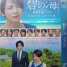 高清DVD    碧海長夏/碧之海     奧菜惠 城惠理子 全新盒裝 兩套免運