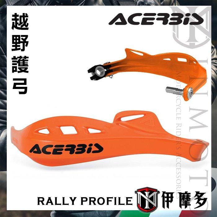 伊摩多※義大利 ACERBiS 通用越野滑胎車 封閉式護弓 Rally Profile 護手 0013057.010 橘