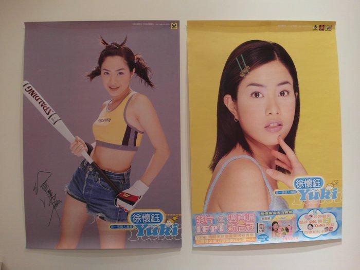 徐懷鈺YUKI絕版稀有珍藏_【第一張同名專輯】珍藏大海報兩款一次擁有
