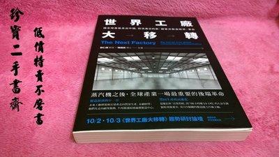 【珍寶二手書齋B13】世界工廠大移轉:讓全球產能出走中國
