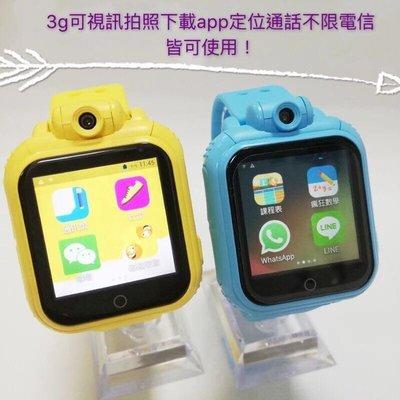 現+預 3G4G兒童手錶電話拍照視頻通話台灣國內外版學生男女孩智能定位可下載app
